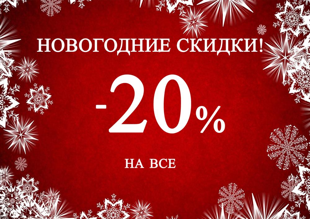 Друзья, мы запускаем Новогоднюю акцию! Скидка 20%*🌲